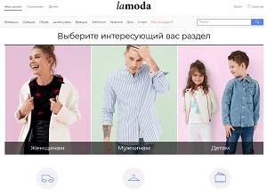 www.lamoda.ru