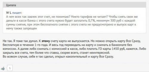 Отзывы клиентов Райффайзенбанк