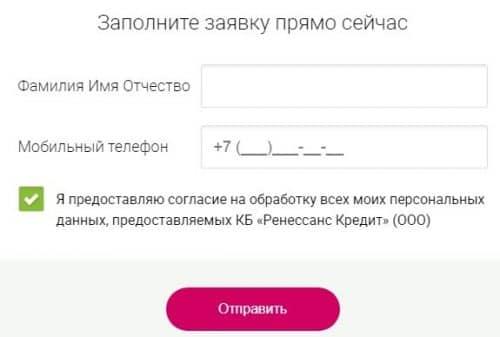 Заявка на вклад